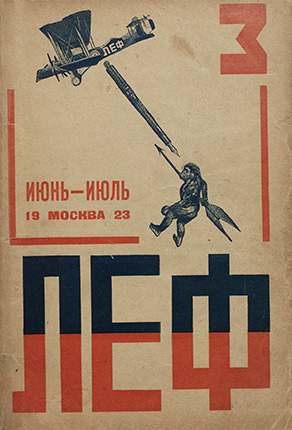 LEF journal. 1923, №3. State Museum of V. V. Mayakovsky