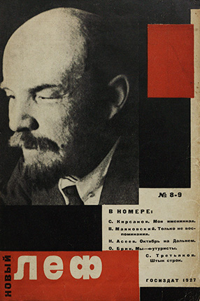 Novy LEF Journal. 1928, №8, 9. Cover by A. Rodchenko. State Museum of V. V. Mayakovsky