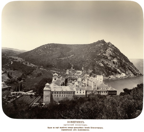 Esphigmenou. Greek monastery on Holy Mount Athos. Visible on the mountain in the distance, the cave of St. Antony of Pechersk, the first to pursue his faith here. From the album of Grand Duke Konstantin Konstantinovich Romanov, 'Monasteries and Sketes of Holy Mount Athos'.