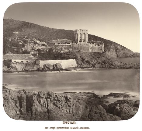 Mooring of the Great Lavra (Lavra of St. Athanasios) on Holy Mount Athos. From the album of Grand Duke Konstantin Konstantinovich Romanov, 'Monasteries and Sketes of Holy Mount Athos'. 1881.